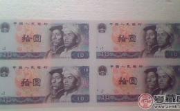 第四套人民币四方联连体钞的发展前景