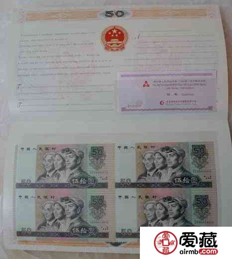 第四套人民币四方联连体钞