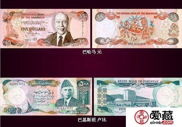 世界纸币鉴赏(二)