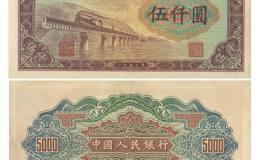 第一套人民币伍仟圆渭河桥