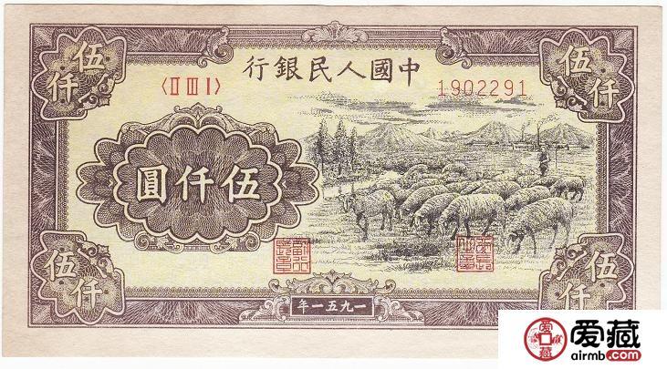 1951年5000元人民币的收藏理由