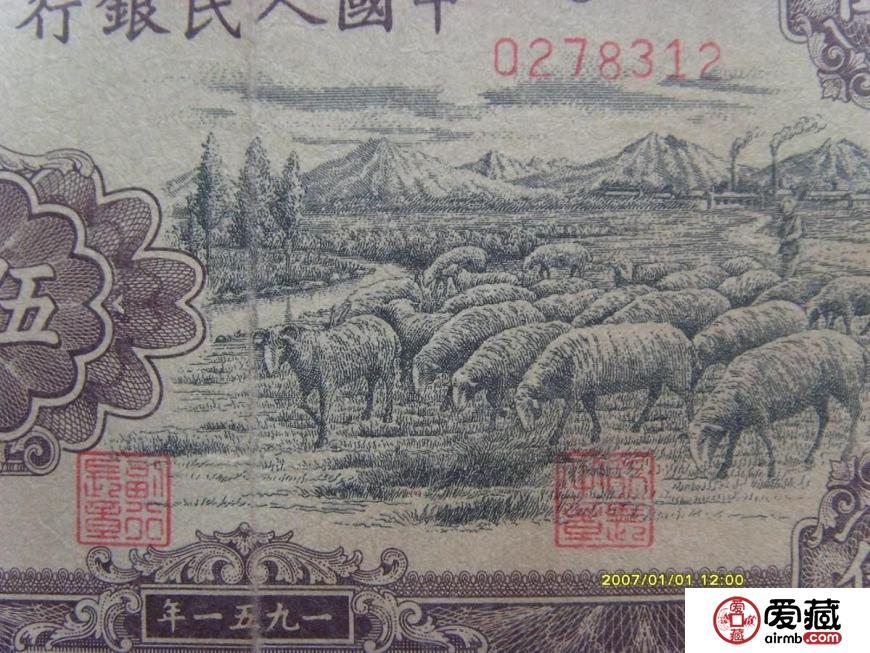 5000元牧羊图纸币的投资优势