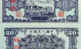 1949年20元紙幣--不求天長地久,只求曾經擁有