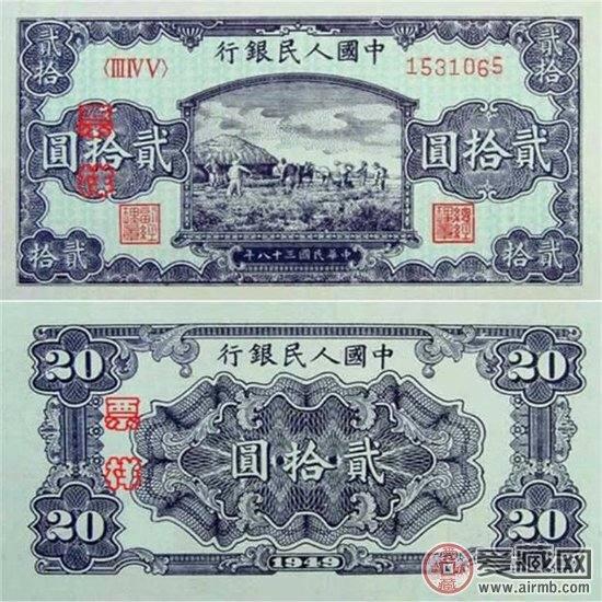 民国38年20元纸币受到专家肯定