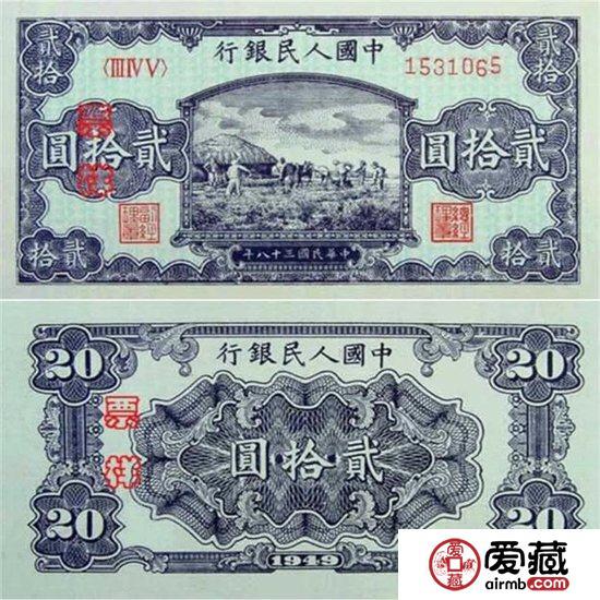 """第一套人民币20元""""沉睡""""半个世纪后,倍具收藏价值"""