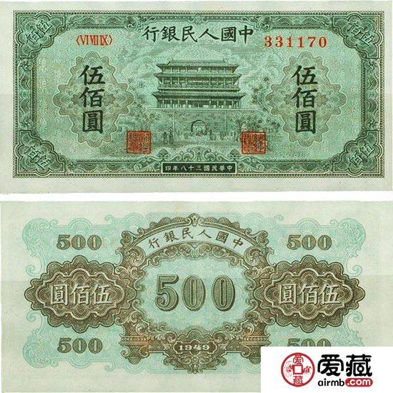 第一套人民币伍佰圆正阳门