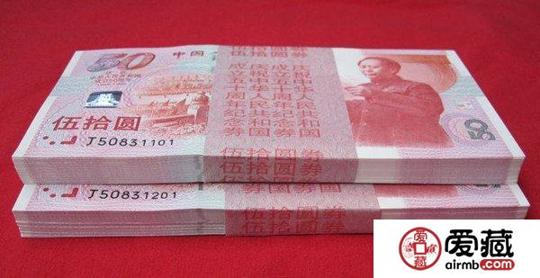 浅谈建国50周年纪念钞的未来市场走向