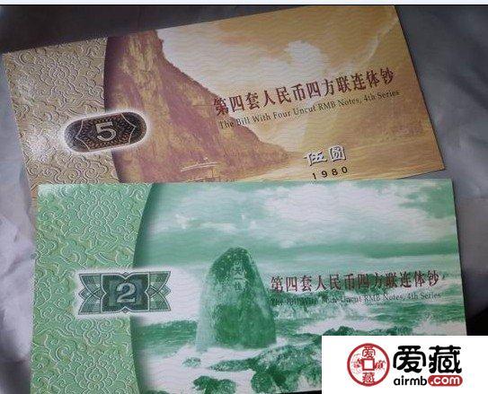 第四套人民币2元5元连体钞