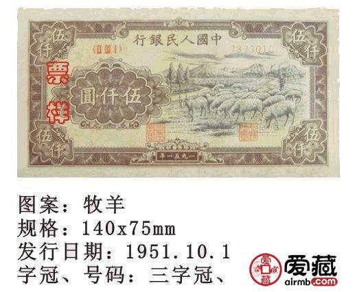 极高收藏价值的1951年5000元牧羊图