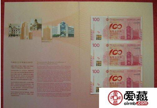 中银百年纪念钞三联体的现状