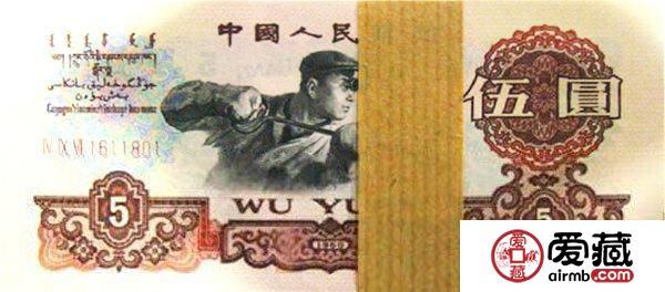 1960年5元人民币收藏前景如何?