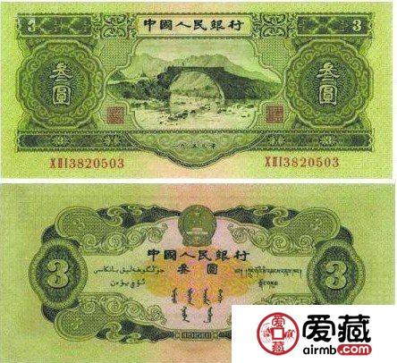 第二套纸币3元,人民币之中的佼佼者