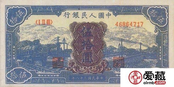 投资者眼中的一版币50元红火车