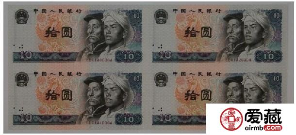 第四套人民币10元四连体钞的现状