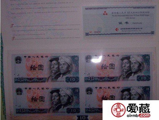 第四套人民币十元四方体连体钞