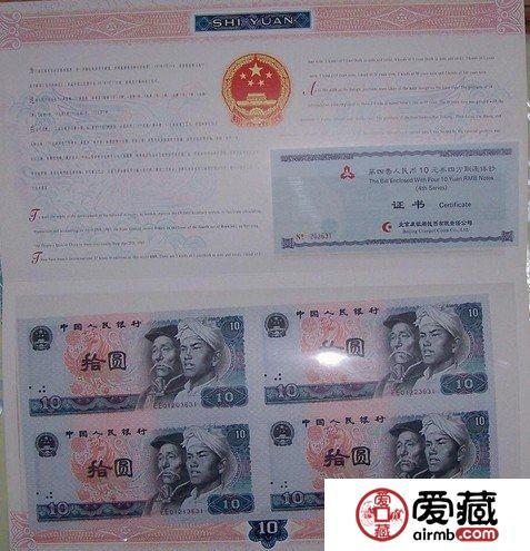 第四套人民币10元四连体钞值得收藏