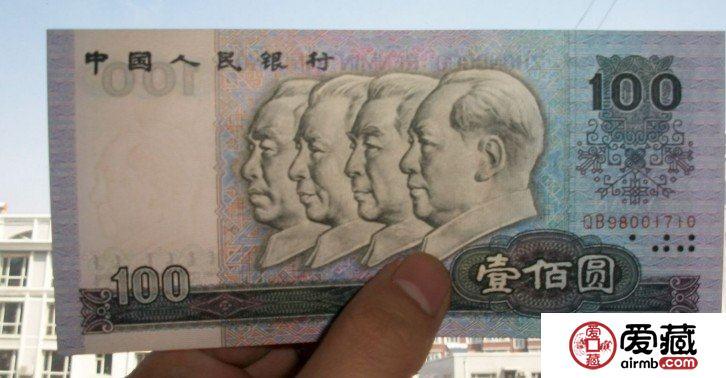 四版币100元,真伪鉴别有窍门