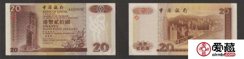 中国银行港币20元