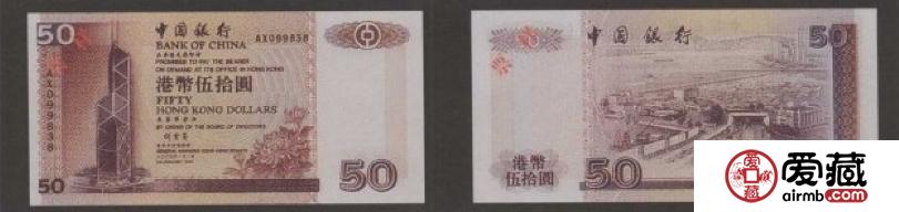 中国银行港币50元