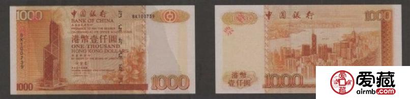 中国银行港币1000元