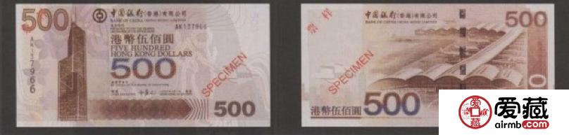中国银行港币500元