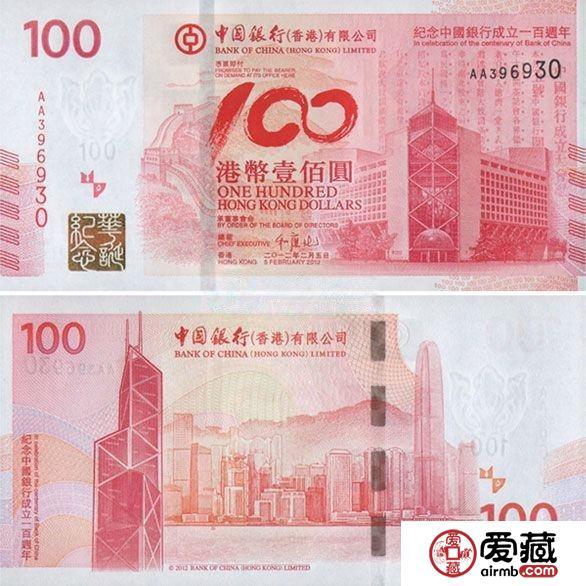 香港中国银行100周年纪念钞