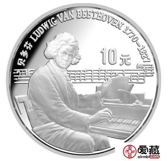 贝多芬纪念币