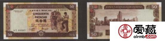 50元(1992年版、大西洋银行)