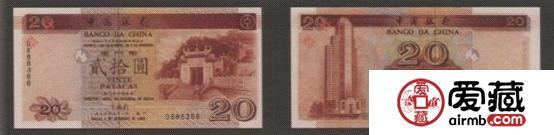 20元(1996年版、大西洋银行)