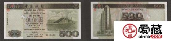 500元(1995年版、大西洋银行)