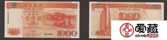 1000元(1995年版、大西洋银行)
