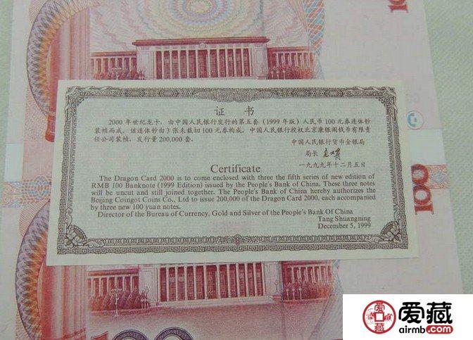 失败品99年100元三连体钞