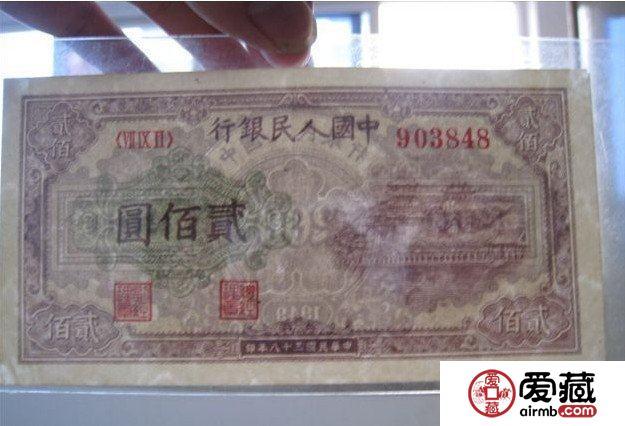 关于投资第一套人民币200元