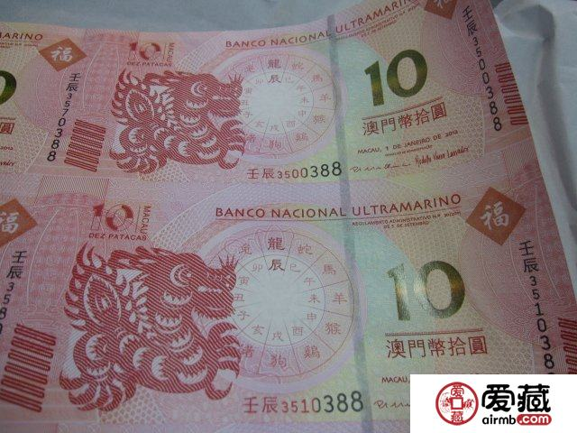 关于澳门龙钞35连体整版钞投资品的介绍