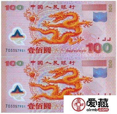 千禧龙钞双联体的投资价值