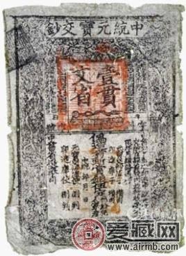 世界最早的纸币——交子