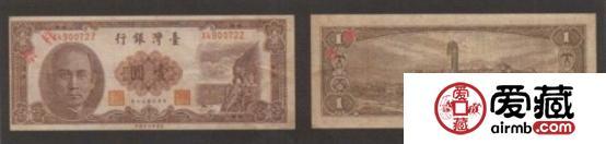 1元(1961年版)