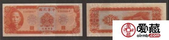 10元(1949年版)