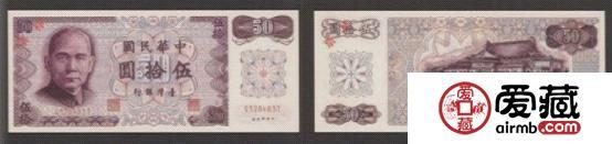 50元(1972年版)