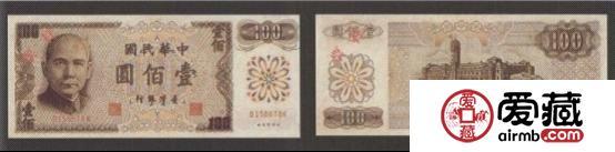 100元(1972年版)