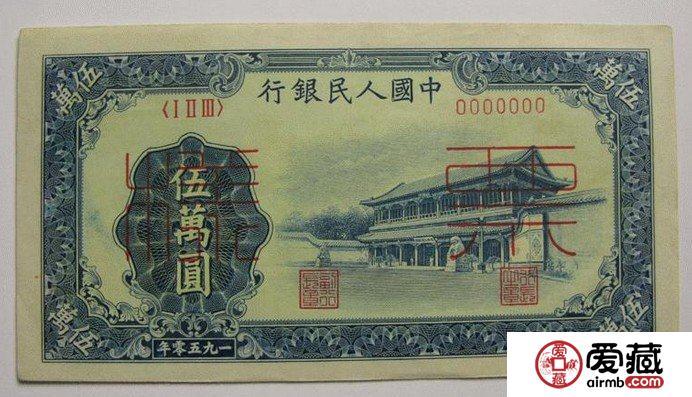 第一套人民币五万元新华门