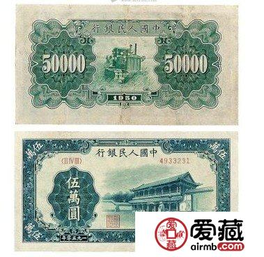 投资第一套人民币5万元新华门三要素