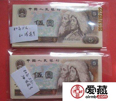 1980年5元人民币市场新动态