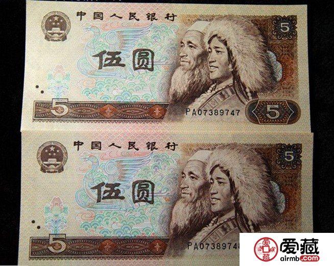 1980版人民币5元