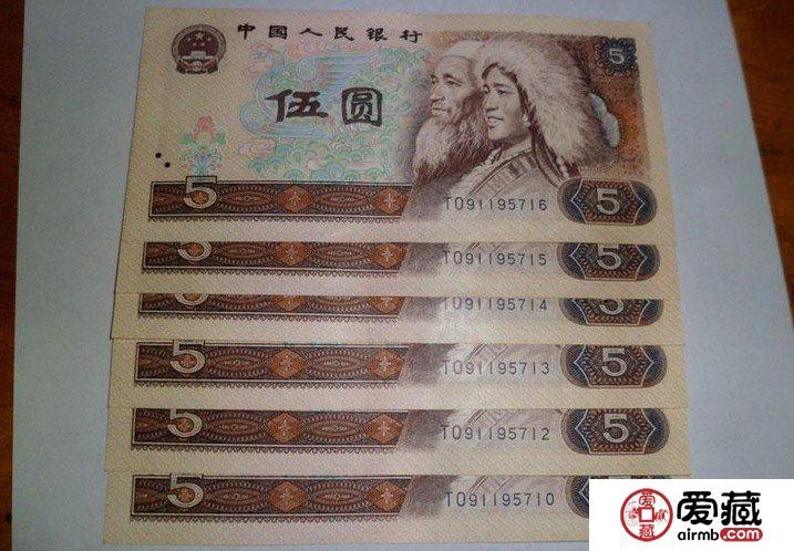 80版5元人民币的收藏价值分析