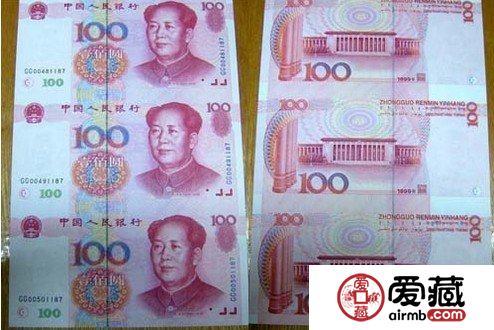 99版100元三连体钞升值势好