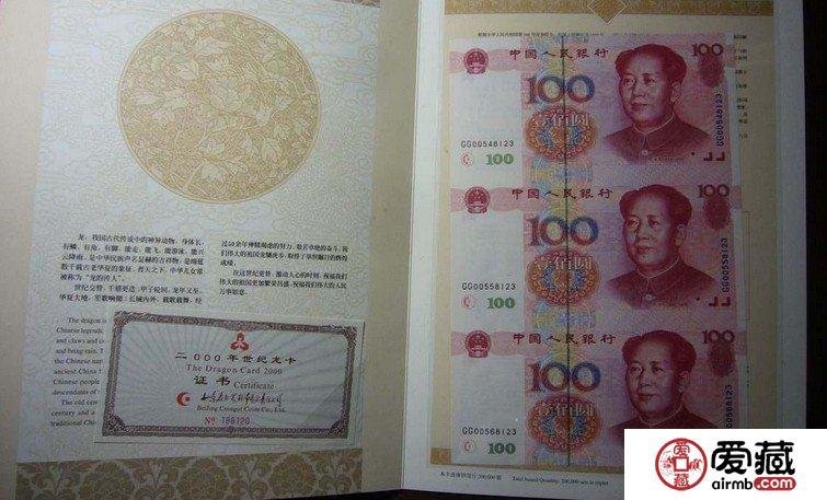 99版100元三連體鈔——普通收藏者的大愛