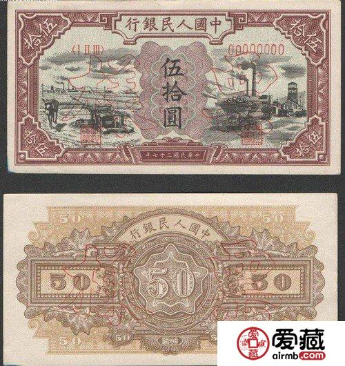 人民币收藏市场中的抢手货——五十元驴子与矿车