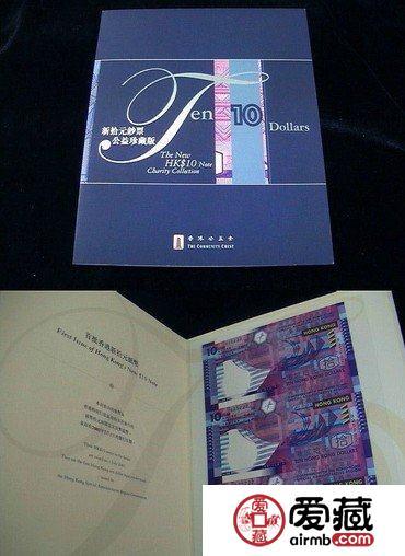 香港银行10元公益金整版钞存量稀缺