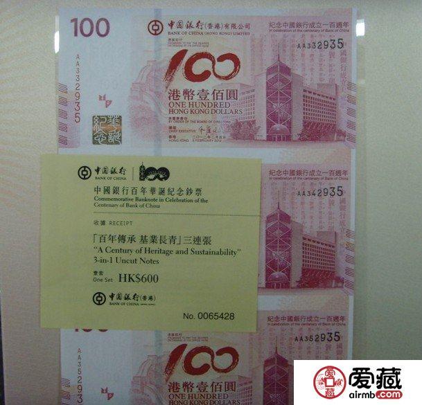 中银100周年纪念钞三连体未来行情让人期待